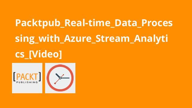 آموزش پردازش زمان واقعی داده باAzure Stream Analytics